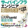Fluentd+Elasticsearch+Kibanaが1冊で理解できるムック本「サーバ/インフラエンジニア養成読本 ログ収集~可視化編」
