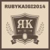 RubyKaigi 2014でRailsパネルディスカッションとGitHub実践入門のサイン会をします