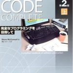 Code Completeが半額以下のKindleストア2周年記念セール
