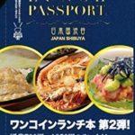 【本日発売】ランチパスポート 渋谷 Vol.2 をGET