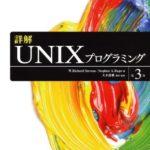 Kindle版 詳解UNIXプログラミングやスクラム本が半額以下 今だけ?