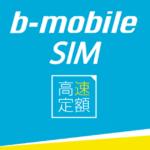 日本通信のMVNO「b-mobile SIM」はやめておいたほうが良い
