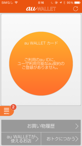 au_wallet_app