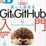 今月のSoftwareDesignにGitHubの記事を寄稿しました