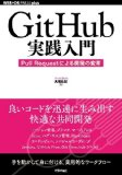 GitHub実践入門 ~Pull Requestによる開発の変革 (WEB+DB PRESS plus)