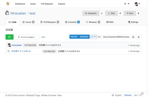 Giteaでの日本語ファイル名のテスト