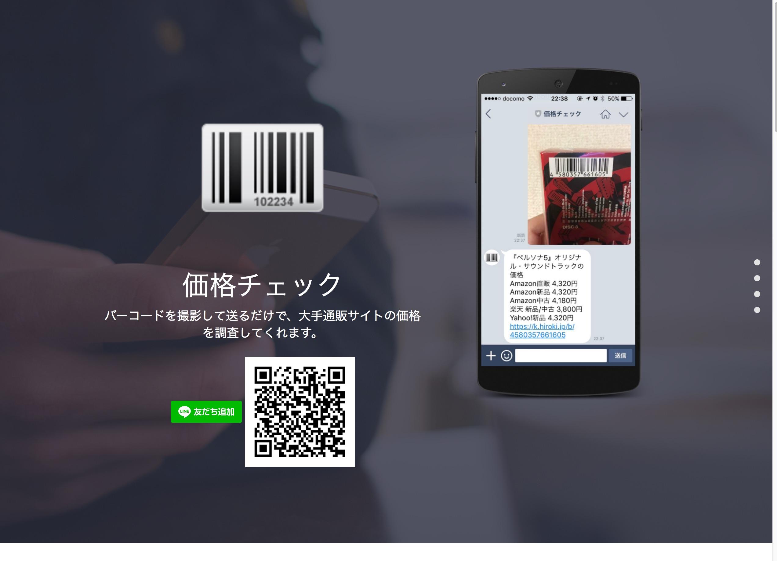 バーコードを送るだけで価格を調査するLINE Botを開発したのでご利用ください